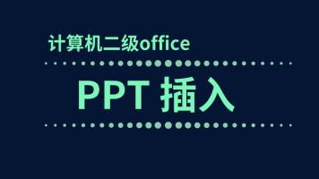 【PPT插入】计算机二级office2016版
