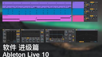 Ableton Live 10 专业软件操作进级篇