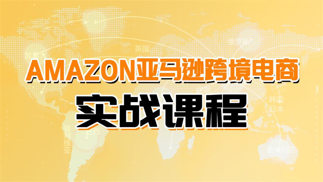 跨境电商 Amazon亚马逊 全球开店 零基础零库存盈利项目新玩法