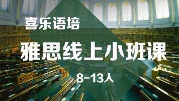 喜乐语培 雅思小班 全科 202101
