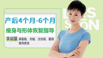 蒋勤勤刘璇沈佳妮私教:产后4-6个月瘦身瑜伽普拉提形体恢复