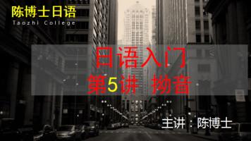 陈博士日语 第5讲 日语入门拗音(群讲座系列)