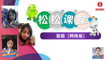 【松松课堂】AndroidStudio开发APP-脸脸[网络版]
