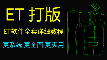 ET服装CAD教程-服装设计制版打板纸样基础培训【张飞服装教育】