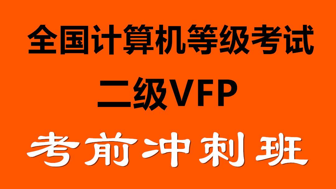 全国计算机等级考试二级VFP视频冲刺试听班-吴天栋老师主讲