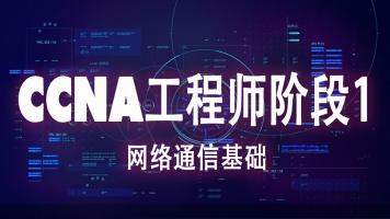 思科CCNA网络工程师阶段1-网络通信基础课