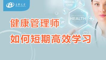 2020年健康管理师资格考试