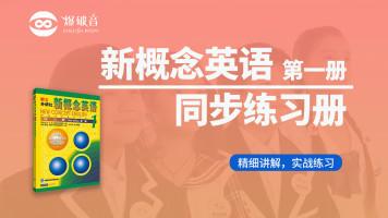 【录播】《新概念英语第一册》练习册讲解,课后习题巩固训练