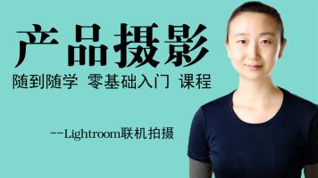 电商产品摄影-Lightroom摄影后期-录播课