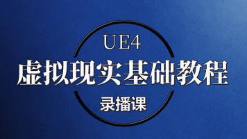UE4虚拟现实基础录播课