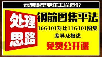 【云启造价】16G101分析对比11G101图集差异及概述/云启公开课