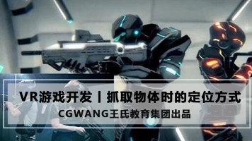 VR游戏开发丨影视教程丨CG影视丨CGWANG王氏教育集团