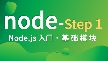 Node.js全栈开发班 - 试学【红点工场】
