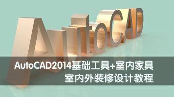 CAD基础工具/CAD室内家具/AutoCAD2014室内外装修设计