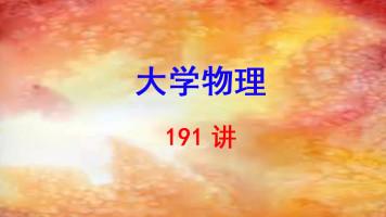 清华大学 大学物理 安宇 191讲