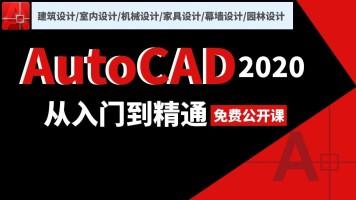 AutoCAD2020施工图设计从入门到精通公开课