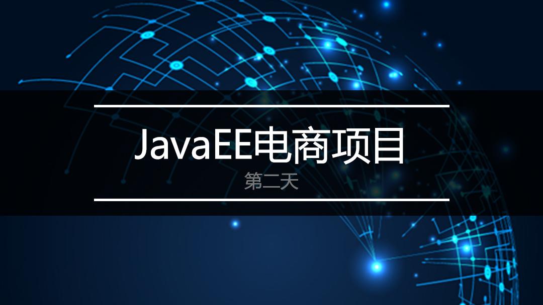 JavaEE电商实战项目演练第二天 -【小牛学堂】
