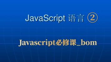 Javascript必修课_bom