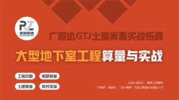 《大型地下室工程算量与实战》 广联达GTJ土建算量实战拓展