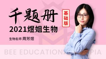 【煜姐生物】2021高考生物 二轮千题册 基础版