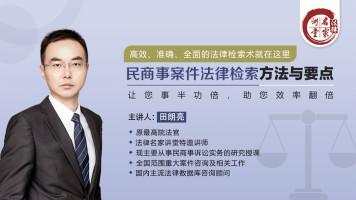 田朗亮:民商事案件法律检索方法与要点