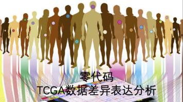零代码TCGA数据差异表达分析