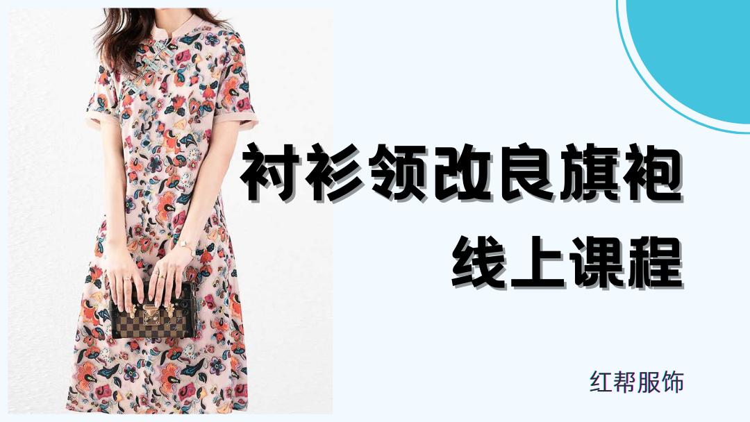 9、衬衫领小A字改良旗袍前片挖襟部位裁剪及零部件裁衬烫衬