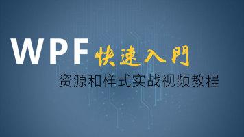 WPF软件开发 快速入门系列课程 WPF资源和样式实战视频教程