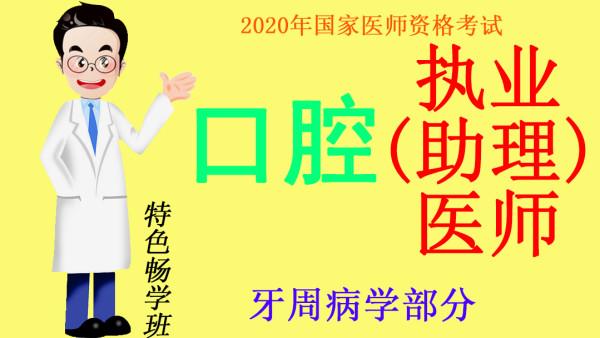 2020年医师资格考试口腔执业(助理)医师之牙周病学部分