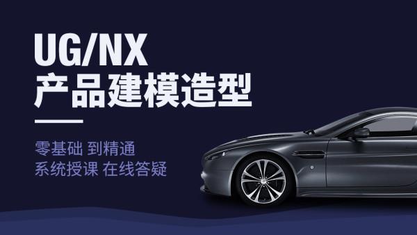 UG/NX建模造型班【吾思教育】直播+录播+答疑