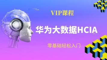 华为大数据HCIA-Big Data工程师培训