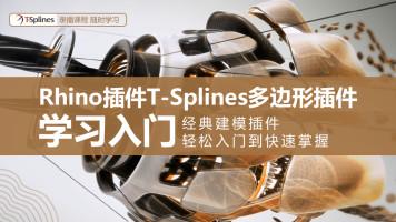 产品设计Rhino(犀牛)-T-Splines多边形插件基础入门教程