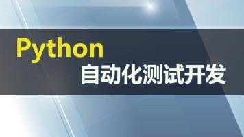 python接口测试实战/测试开发编程基础/自动化测试/单元测试