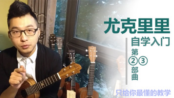 【阿青音乐坊】尤克里里自学入门第二、三部曲,小白都能懂
