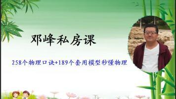 邓峰物理私人传授