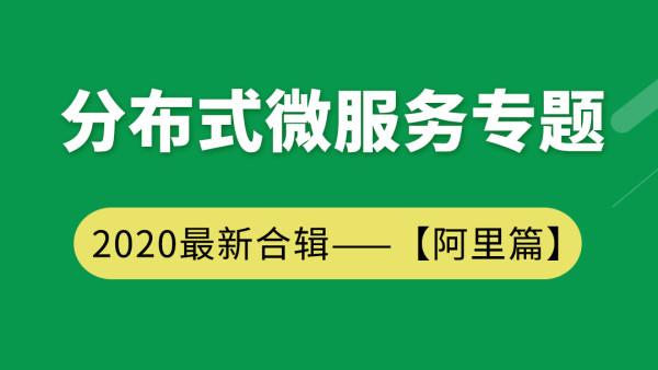 2020分布式微服务专题最新合辑——阿里篇【鲁班学院】