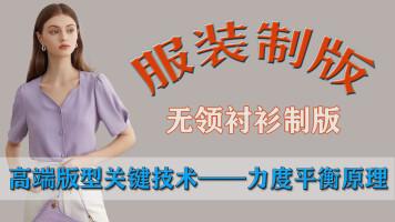 服装打版纸样服装制版裁剪免费教学视频——无领衬衫制版