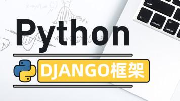 Python Django框架