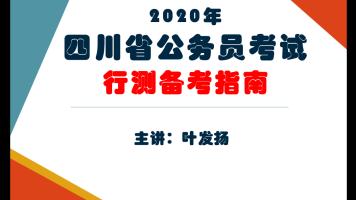 2020年公务员多省联考行测备考(区别于市面的备考规划)