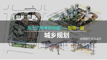 规划快题设计培训——华中科技大学水网综合规划考研快题