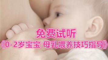 课程免费试听:北京妇产医院专家《0-2岁宝宝母乳喂养技巧指导》