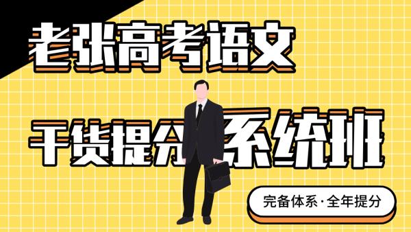 高考语文辅导班,【老张高考语文】·2021干货提分系统班