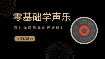 声乐流行唱法零基础学唱歌技巧公开课