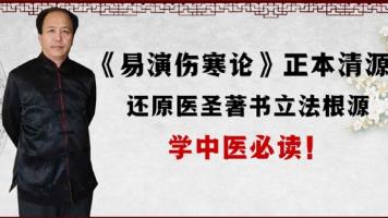 【易医大师网课】刘东军《易演伤寒论》太阳篇(178条)网络课
