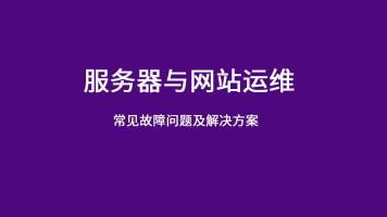 免费直播-技术支持-网站运维