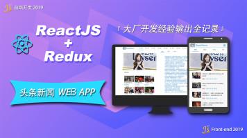 『大厂实录』ReactJS+Redux头条新闻WEB APP【JS++前端】