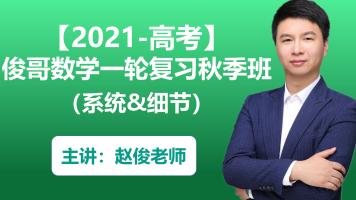 【2021-高考】俊哥数学一轮复习(系统&细节)秋季班