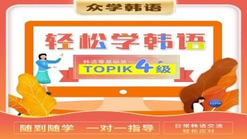 韩语零基础直达中级班(topik3-4级)