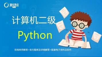 计算机二级python教学视频教程题库
