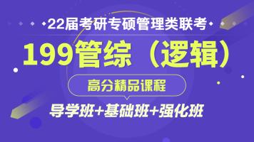 22届考研专硕管理类联考(管综逻辑)高分精品课程